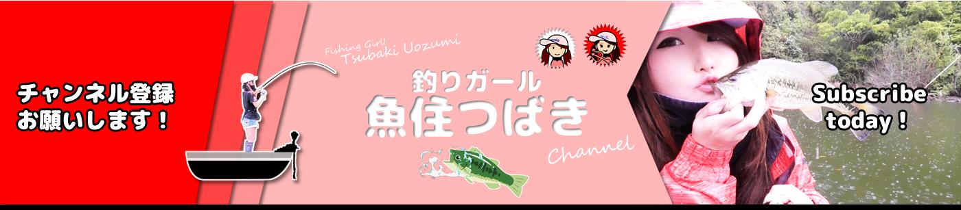 魚住つばきYoutubeチャンネル