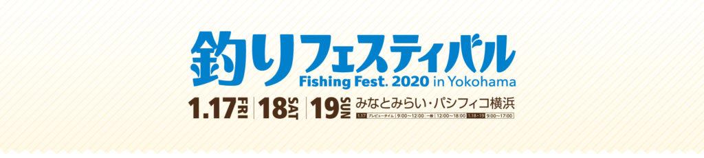 釣りフェスティバル出演!