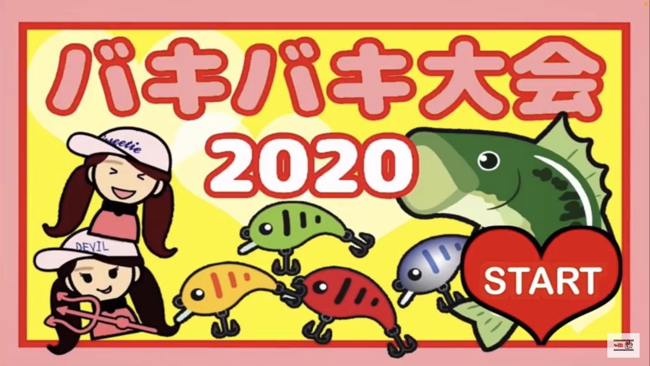 バキバキ大会2020フォトコンテスト結果発表(*≧∀≦*)